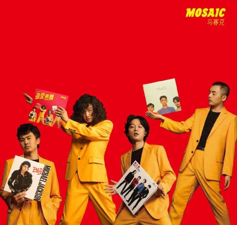 """马赛克乐队来了!来青岛啤酒·天空音乐节嗨爆""""浪漫disco""""!"""
