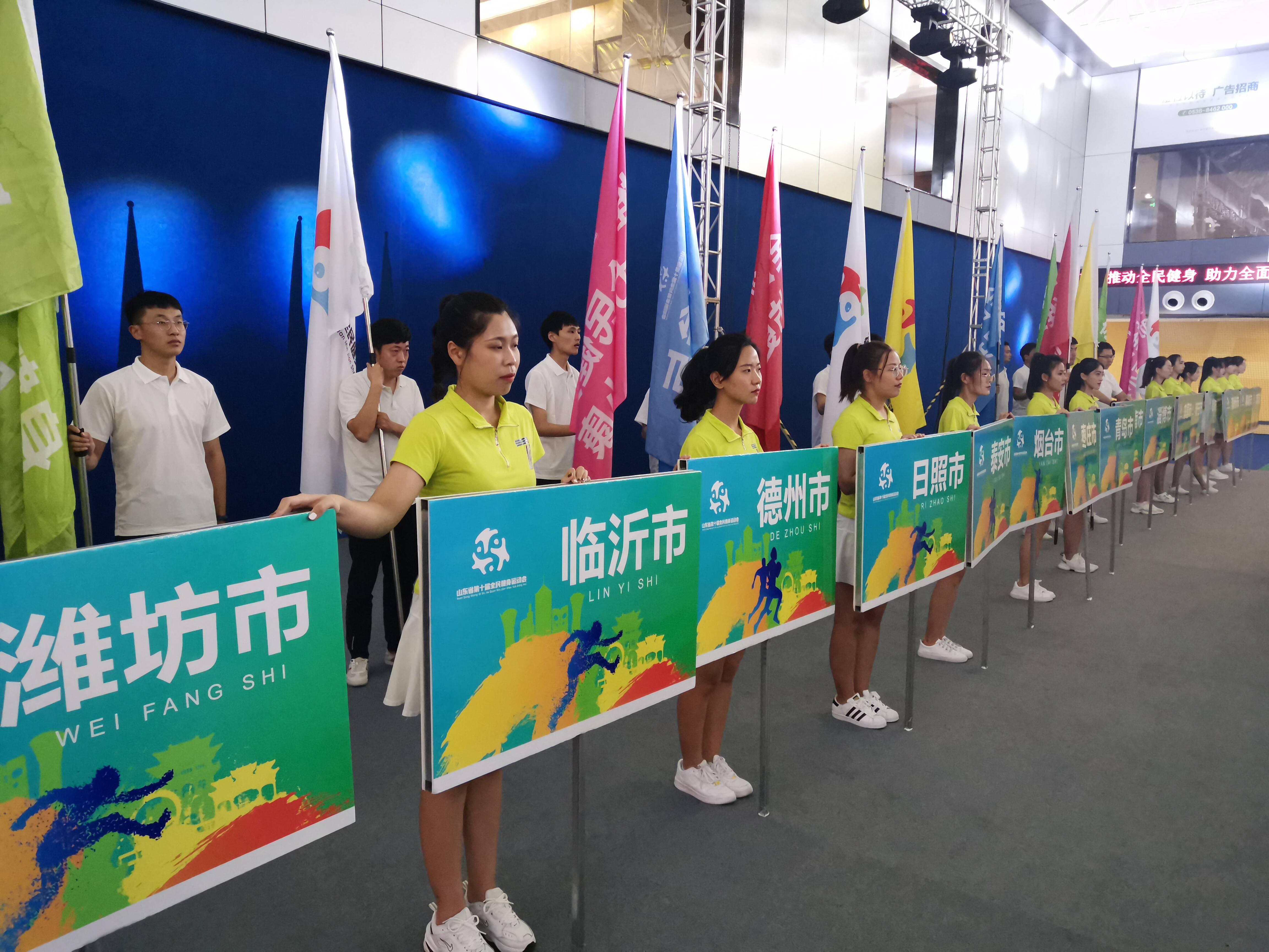 山东省第十届全民健身运动会圆满落幕