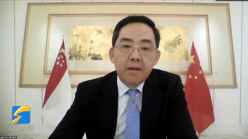 山东与世界500强 中国驻新加坡大使洪小勇:新加坡与山东务实合作,潜力巨大、前景广阔