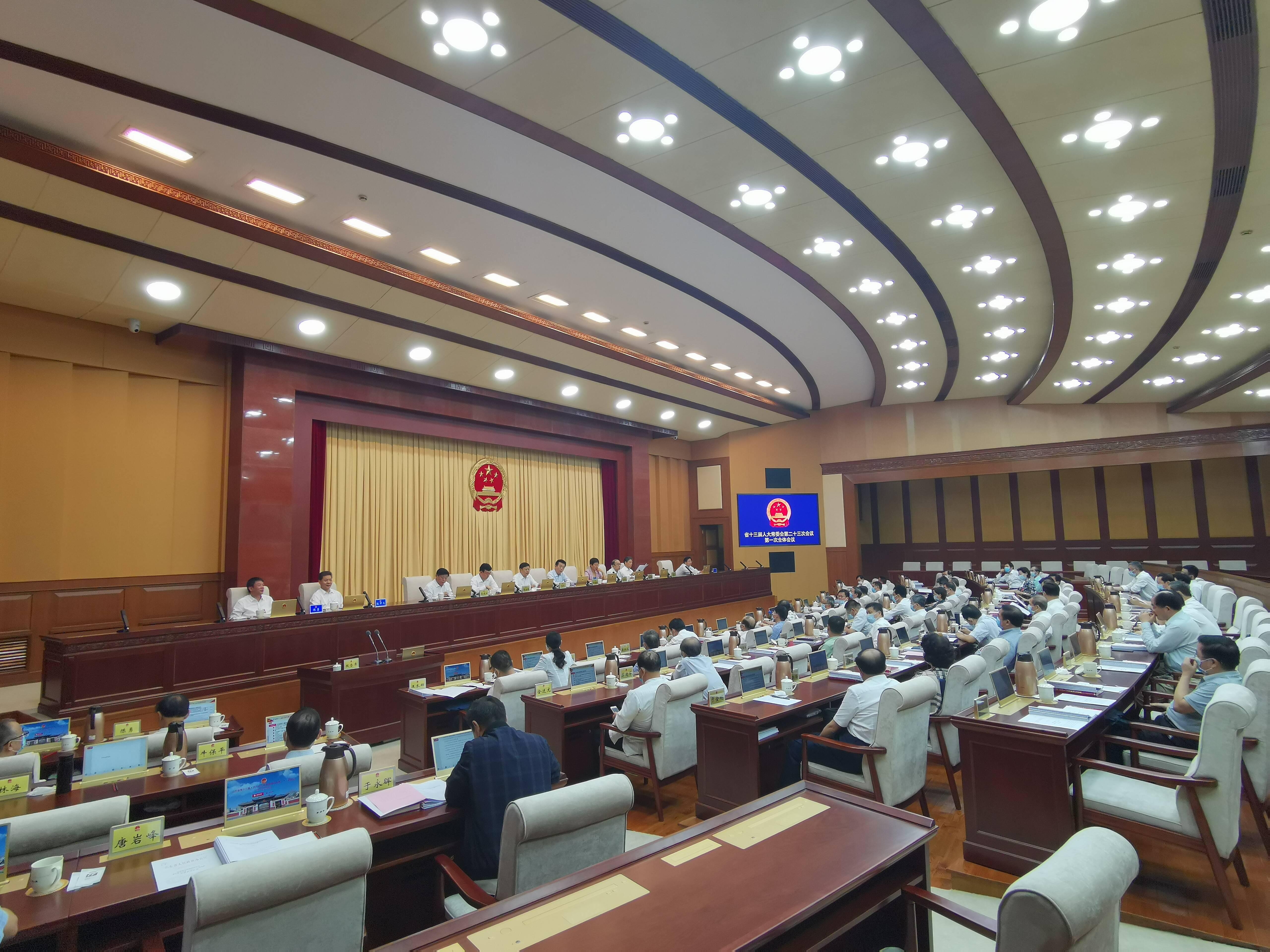山东省十三届人大常委会举行第二十三次会议