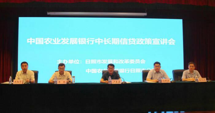 """日照市举办乡村振兴和""""三农""""项目信贷政策宣讲会"""
