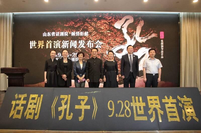 话剧《孔子》世界首演来了!9月28日,山东省会大剧院见!