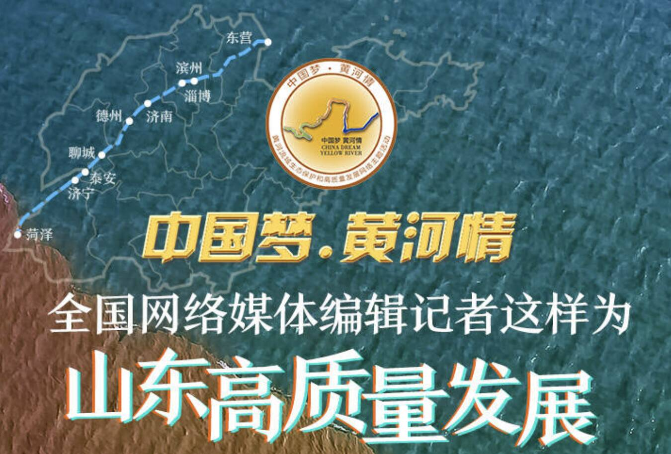 中国梦 黄河情|全国网络媒体编辑记者这样为山东高质量发展打call