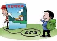 """邹平发布""""双节""""出游提醒:谨防""""低价游""""""""免费游""""消费陷阱"""