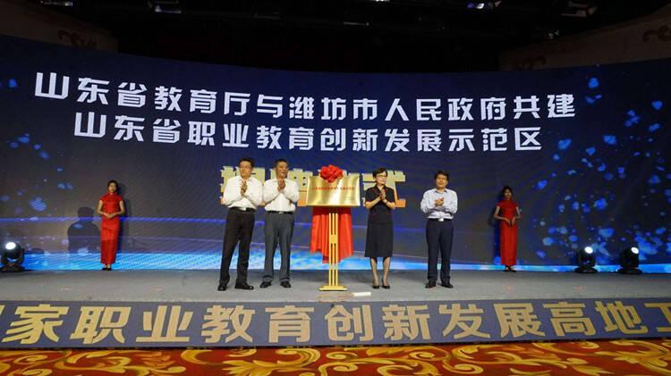 打造山东省职业教育创新发展示范区 省教育厅总督学邢顺峰:潍坊要做标杆榜样和引领者