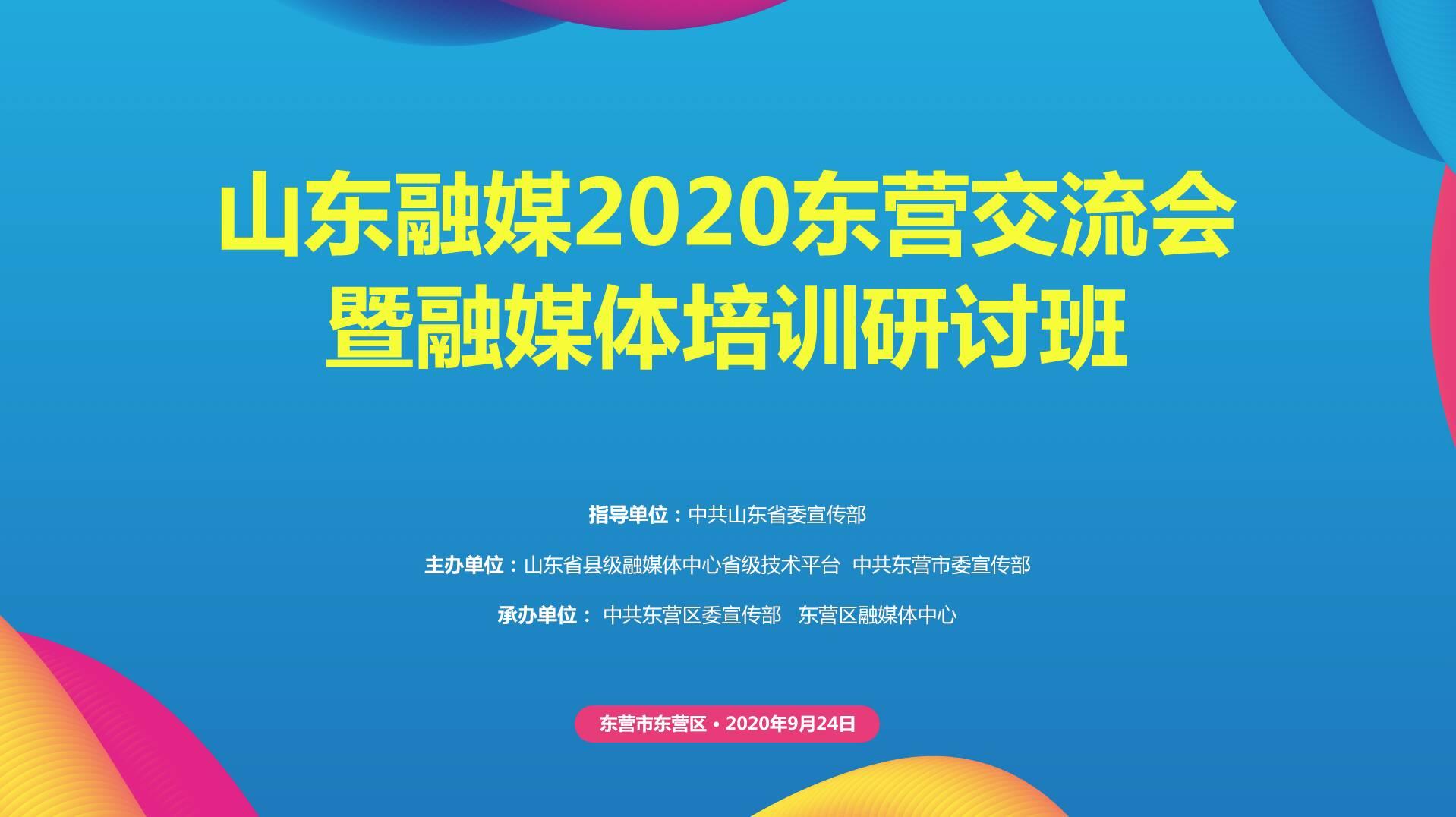 山东融媒2020东营交流会暨融媒体培训研讨班在东营区举办