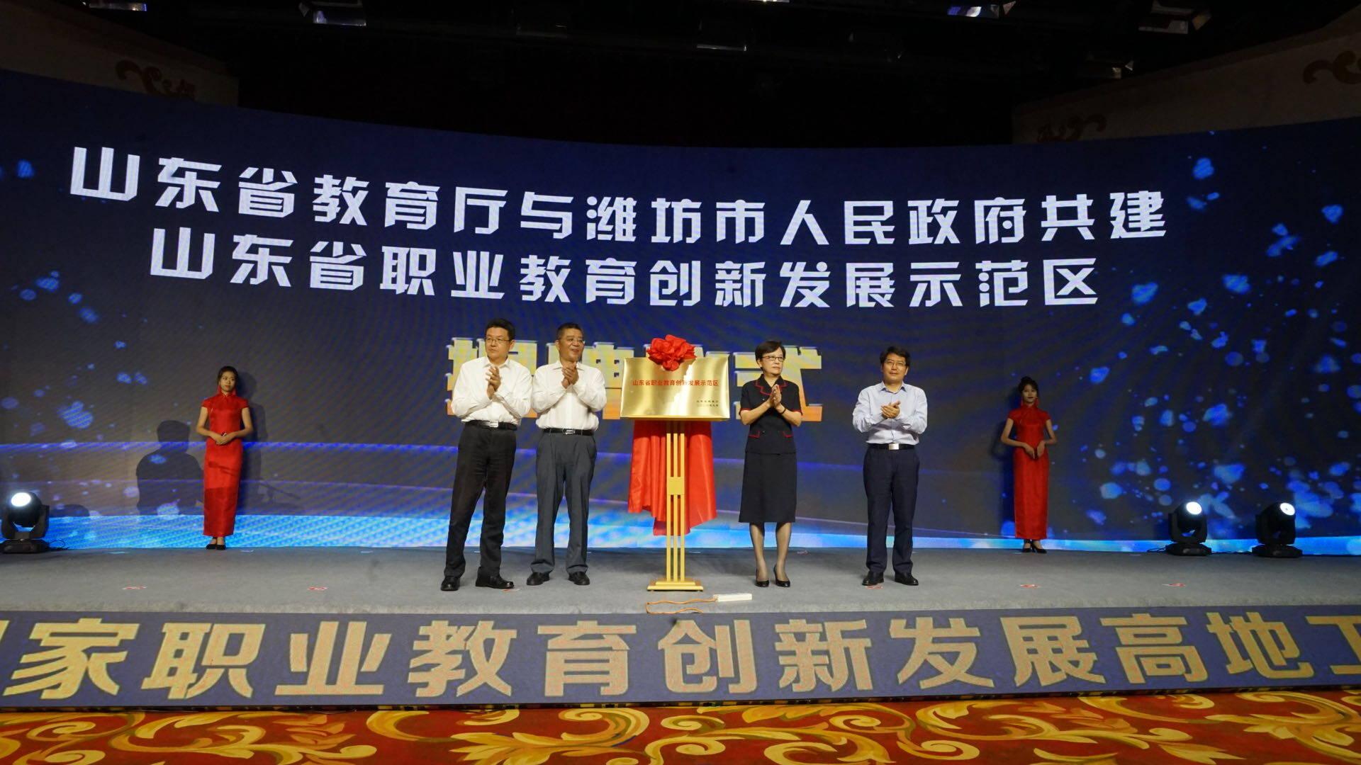 山东省教育厅与潍坊市人民政府共建山东省职业教育创新发展示范区启动仪式举行