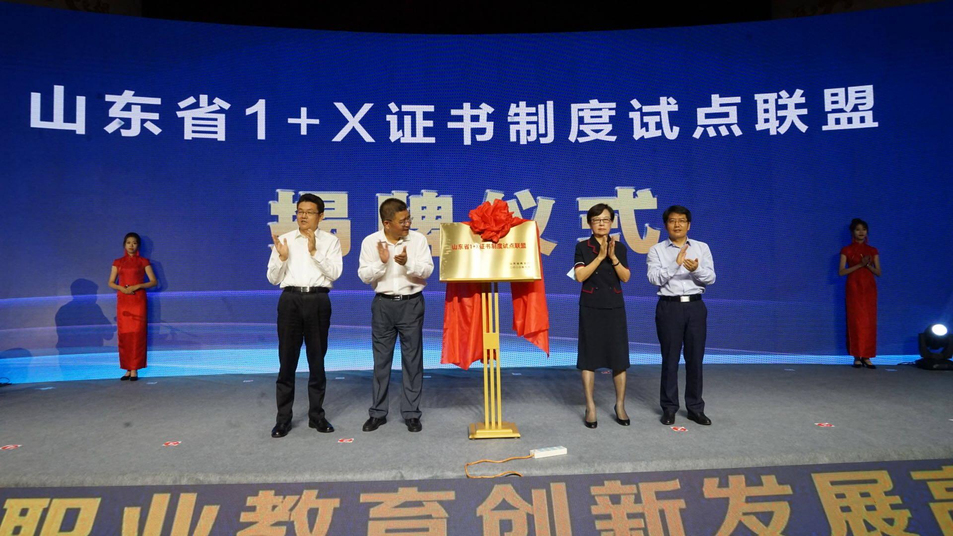 山东省1+X证书制度试点联盟在潍坊揭牌成立