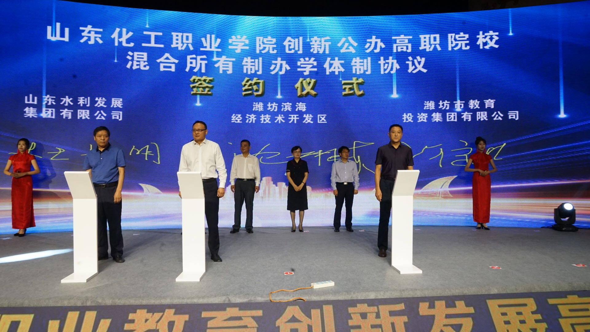 全国首个公办高职院校混合所有制办学签约仪式在潍坊启动