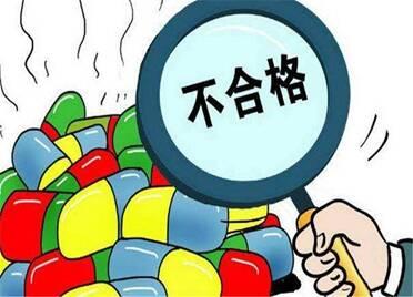 山东这13批次药品不合格 涉安徽鑫泰药业、国药大药房沂水鑫华路店等