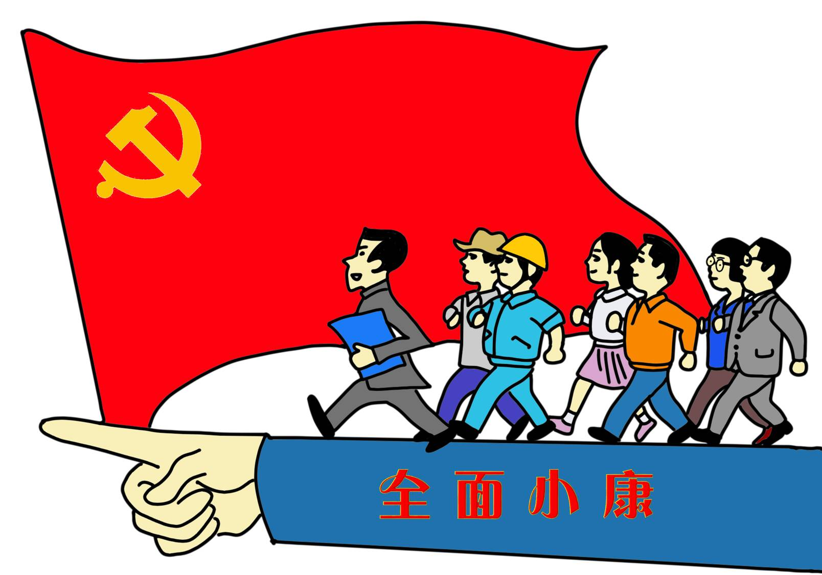 【小康之约】漫评:强化基层党建,决胜全面小康