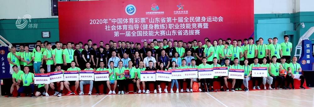促进全民健身 第一届全国技能大赛山东省选拔赛在济南成功举办