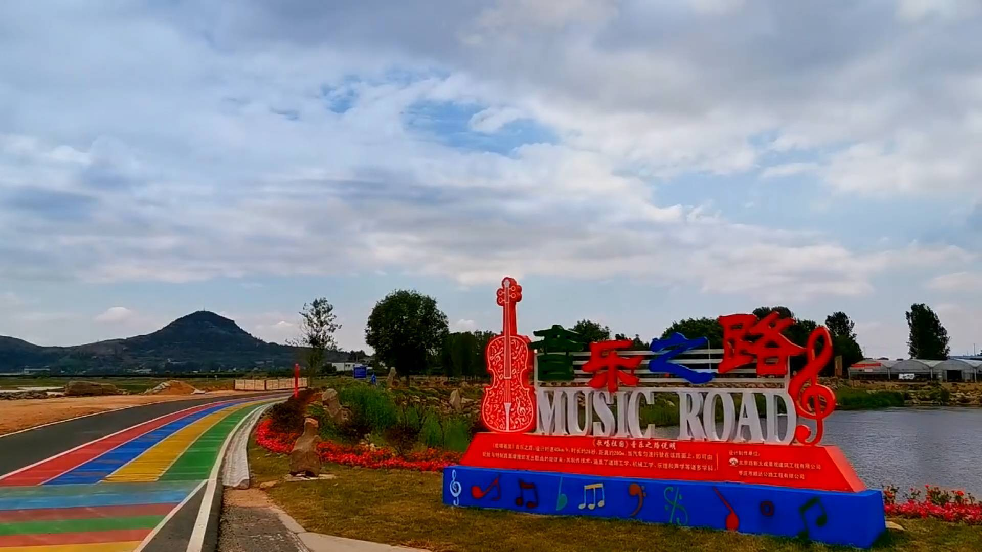 玩遍枣庄|山亭冯卯镇有条会唱歌的音乐公路 车辆驶过会奏响《歌唱祖国》