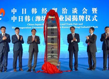 中日韩(潍坊)产业园揭牌 全力打造国际化合作综合服务平台