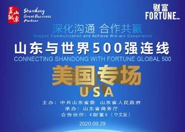 山东与世界500强|今年前7月潍坊与美国进出口总额121.8亿,同比增长3.4%