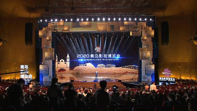 以光影之名向时代献礼  2020青岛影视博览会开幕