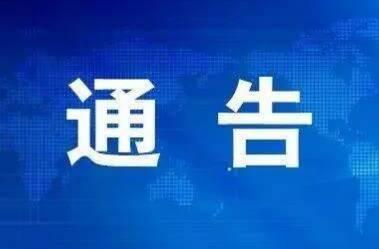 滨州发布通告!加强进口冷冻冷藏肉品水产品管理、严格核酸检测