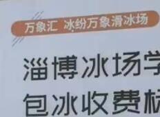 """淄博华润万象汇冰球场7岁男童被教练""""推倒""""产生心理应激创伤反应"""