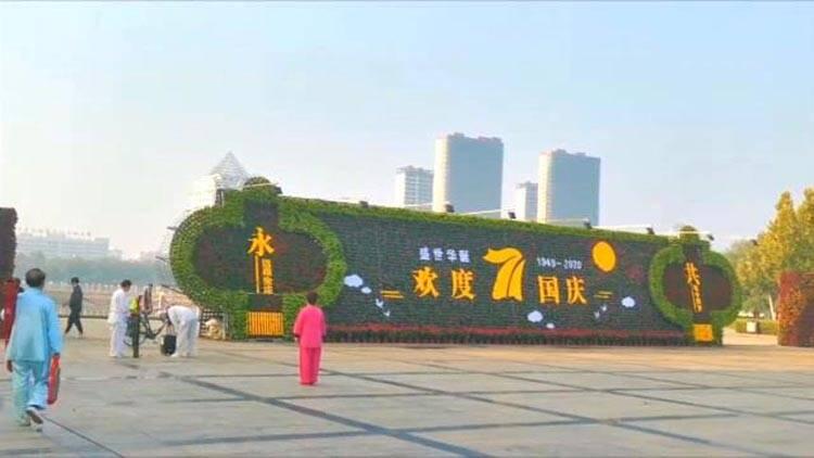 """27秒丨滨州无棣县街头花团锦簇喜迎""""双节"""""""