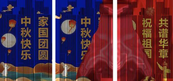 国庆、中秋双节同庆 青岛浮山湾灯光秀启动节日模式