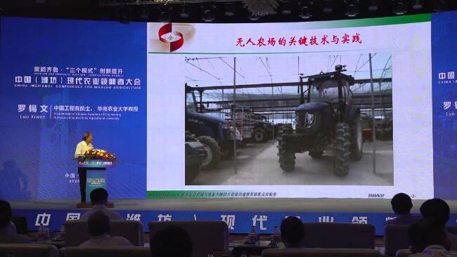 """47秒丨创新提升""""三个模式"""" 中国(潍坊)现代农业领峰者大会开幕"""