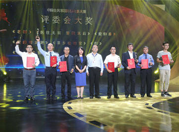 第四届中国金风筝国际微电影大赛荣誉盛典在潍坊举行
