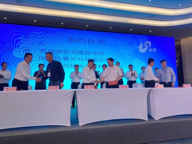 庆云体育产业合作推介会在上海举行