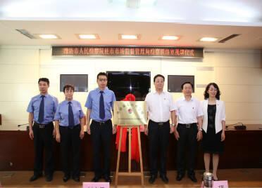 全省首家市场监管领域检察联络室在潍坊揭牌成立