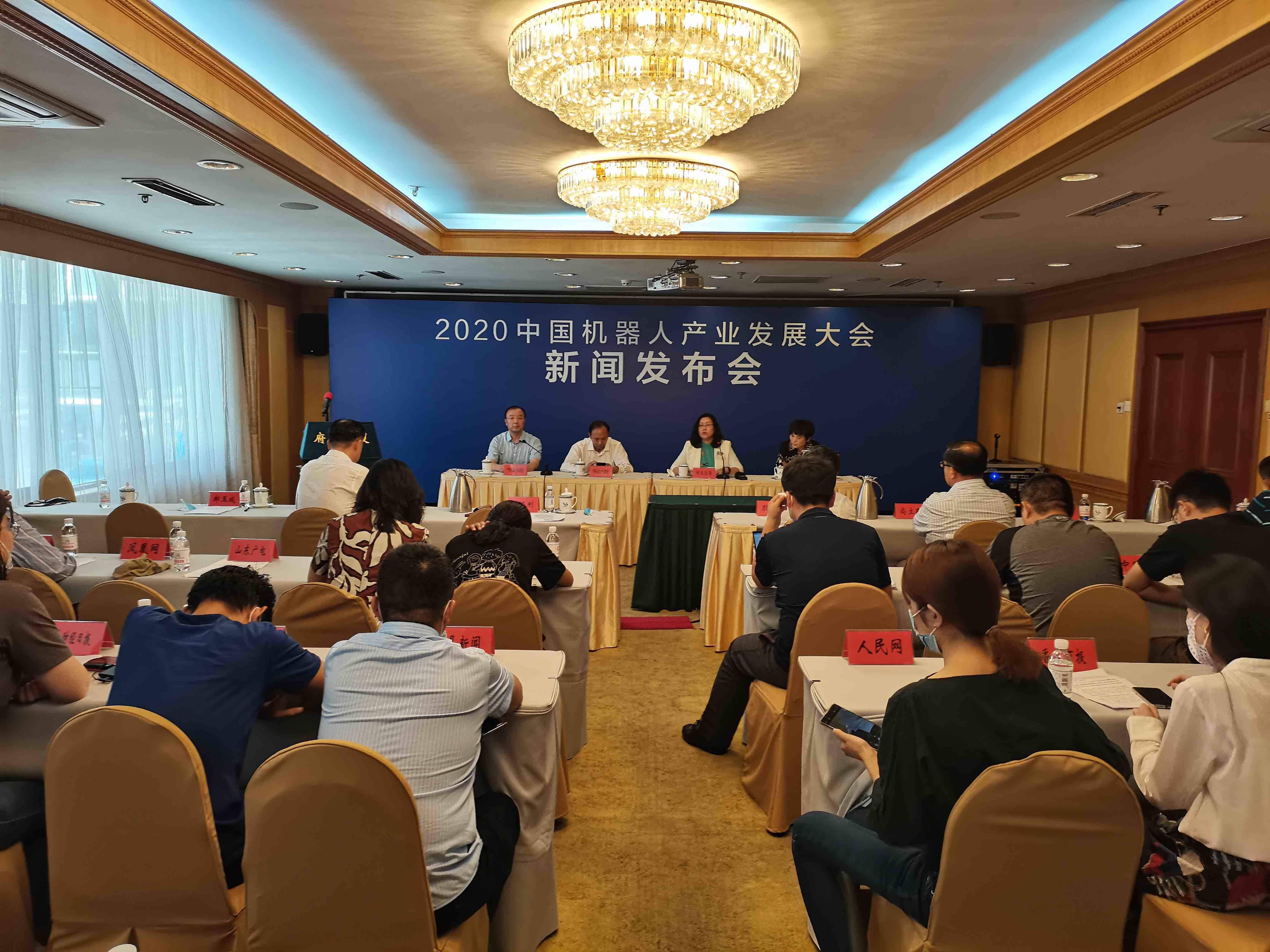 2020年中国机器人产业发展大会将于10月26-27日在青岛召开