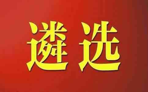 淄博高新区遴选城市社区党组织书记3名、副书记1名