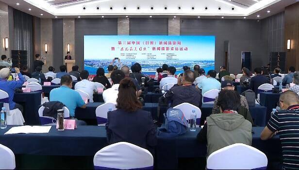 31秒丨第三届中国(日照)新闻摄影周活动启动