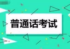 滨州无棣县2020年下半年普通话水平测试10月15日开始报名