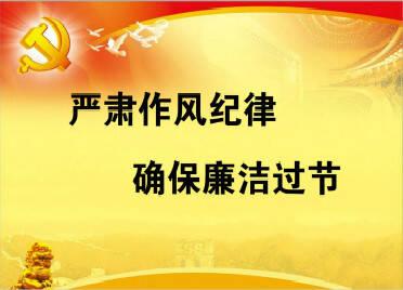 @潍坊全市党员干部:中秋、国庆廉洁提醒 请查收!