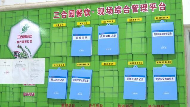 38秒丨滨州沾化区开展秋季学校食堂安全专项检查 筑牢食品安全健康防线