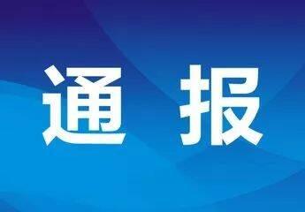 """东营区纪委监委公开通报一起党员干部充当黑恶势力""""保护伞""""典型问题"""