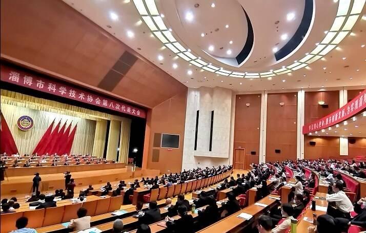 淄博市科学技术协会第八次代表大会召开