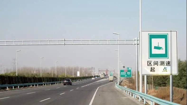 10月1日起!山东多条高速恢复设计时速,重点路段推行区间测速