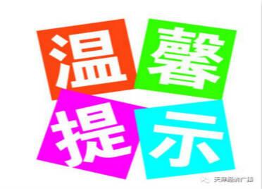 @临朐市民  这份假期健康提示请收好