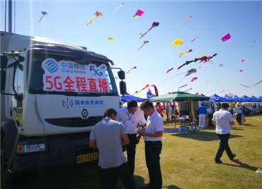 潍坊移动为第37届潍坊国际风筝会做好通信网络保障