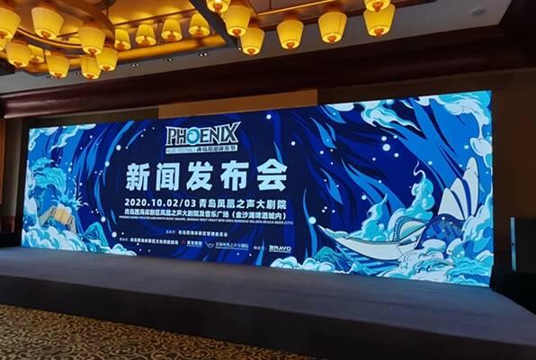 2020青岛凤凰音乐节:严把疫情防控关 打造安全放心节会环境