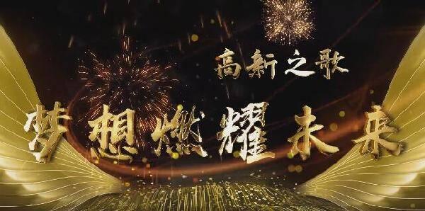 潍坊高新区《高新之歌——梦想燃耀未来》国庆首发!