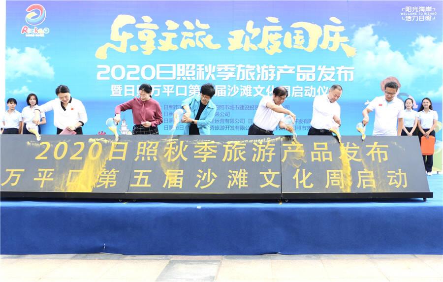 """31秒丨""""乐享文旅·欢度国庆""""日照发布7大类45条金秋文旅主题精品线路"""