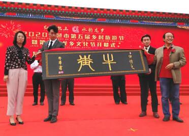 牛群为家乡助力!昌邑市第五届乡村旅游节暨第五届龙乡文化节开幕