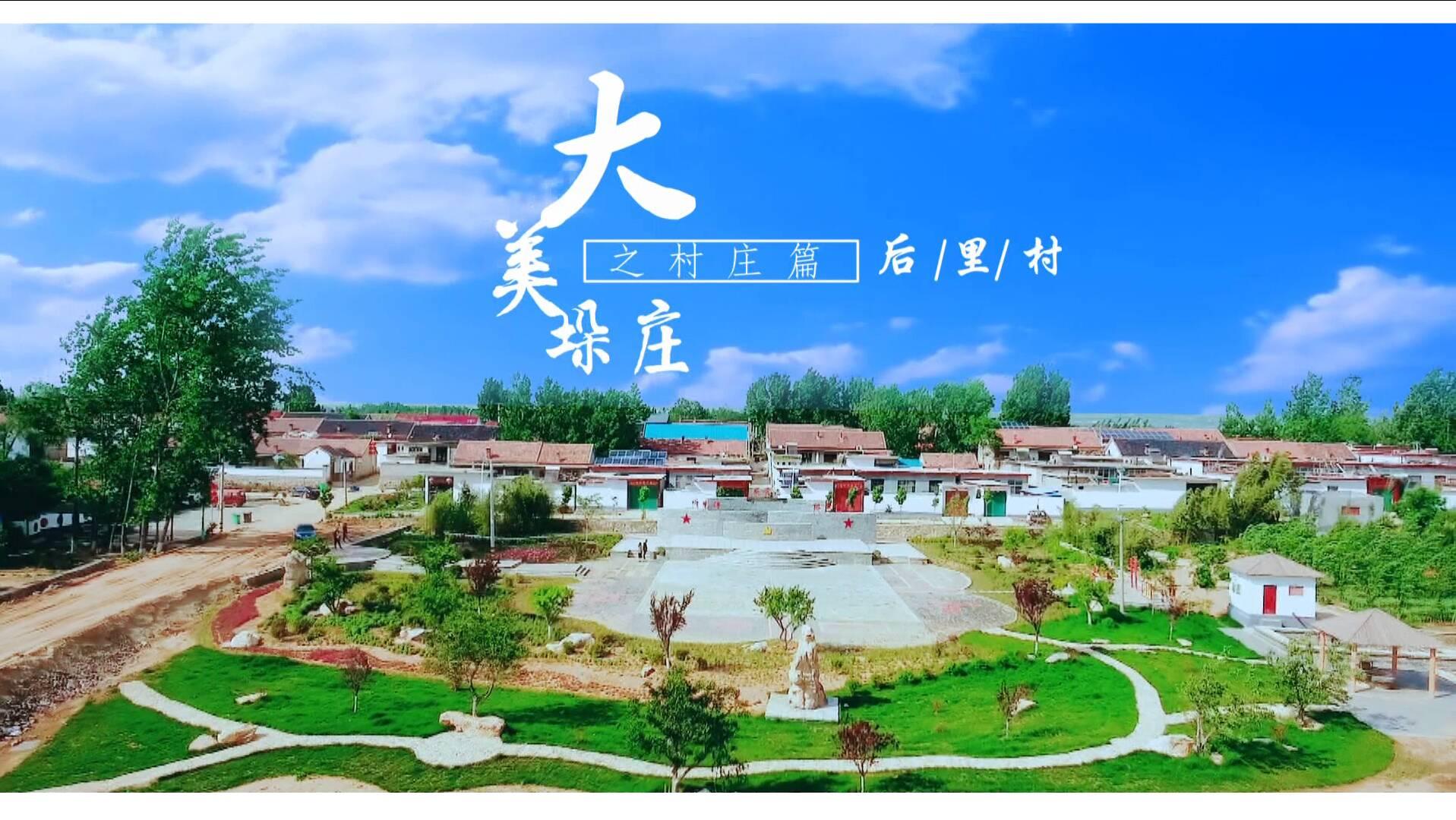 【小康之约】视频:大美垛庄之后里村