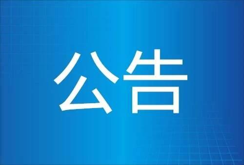 两家公司涉嫌传销在淄博被查 近1亿银行存款被冻结