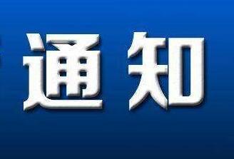 比原计划提前36小时 东营南一路10月7日12时恢复通行