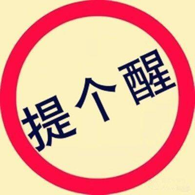 滨州无棣警方提醒:超载、载人极易酿成交通事故