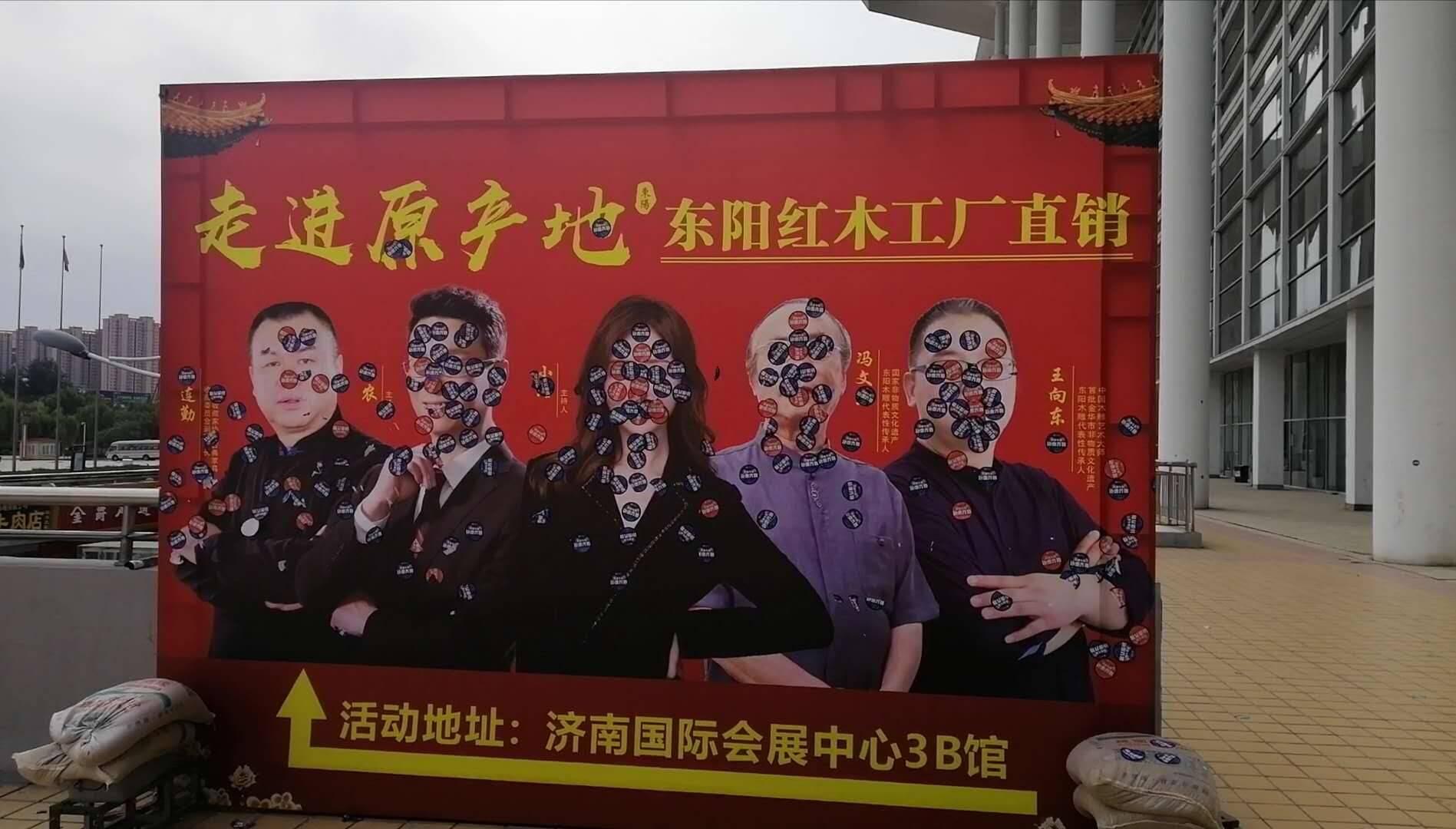 红木广告代言人被贴满车展广告 工作人员:无法理解 无法接受