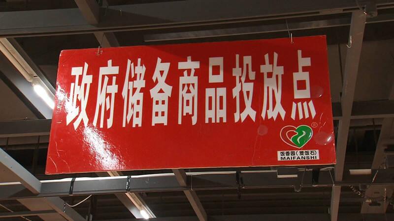 """56秒 青岛:9000吨政府""""菜篮子""""储备商品投放 激活假日市场"""