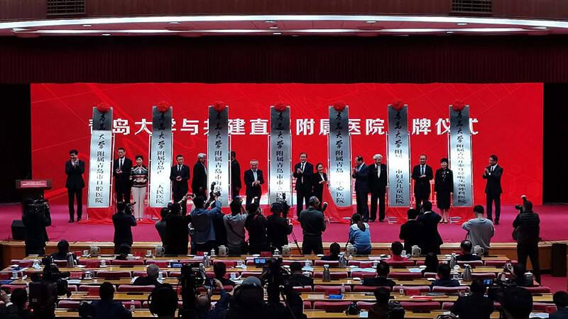 青岛市政府与青岛大学共建签约!青岛医学院揭牌成立